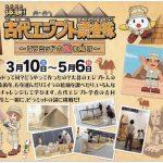 春の特別展 体験!古代エジプト調査隊 福岡青少年科学館にて開催