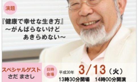 鎌田實講演会 九州北部豪雨復興応援 さだまさしがスペシャルゲストで登場