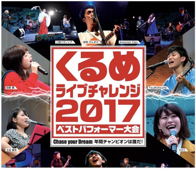 くるめライブチャレンジ・ベストパフォーマー大会 年間チャンピオンが決定!