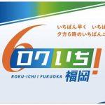 NHK ロクいち!福岡 筑後の綿入りはんてん 国内有数の産地・筑後市から中継