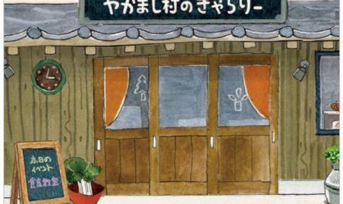 やかまし村のマルシェ「人がつくる 人が選ぶ」本物を楽しむマルシェを開催