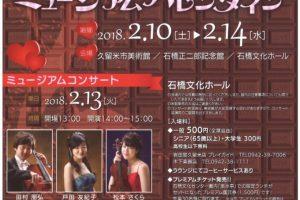 石橋文化センター「ミュージアムバレンタイン」恋木神社祈願絵馬所が設置