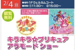 キラキラ★プリキュアアラモードショー フレスポ鳥栖にて開催!撮影会も!