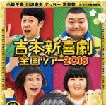 小籔千豊が久留米に!吉本新喜劇全国ツアー2018 久留米シティプラザ ザ・グランドホール