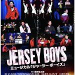 ミュージカル『ジャージー・ボーイズ』久留米シティプラザ公演
