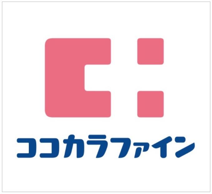 ココカラファイン 西鉄久留米駅店 3月中旬オープン!【ドラッグストア】