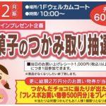 バレンタインプレゼント企画「お菓子のつかみ取り抽選会」総額2万円分のお買物券が当たる!!