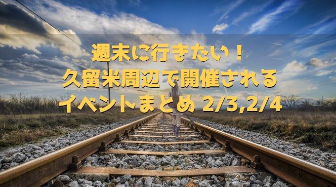 週末に行きたい!久留米周辺で開催されるイベントまとめ 2/3,4