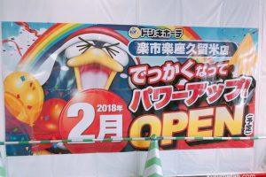 ドン・キホーテ楽市楽座久留米店 でっかくなってパワーアップ 2月オープン!