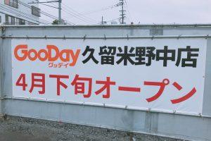 Gooday(グッデイ)久留米野中店 2018年4月下旬オープン!