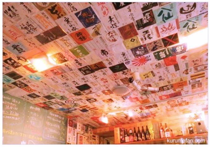 和酒Hiko★BaR(ひこバル)店内の天井