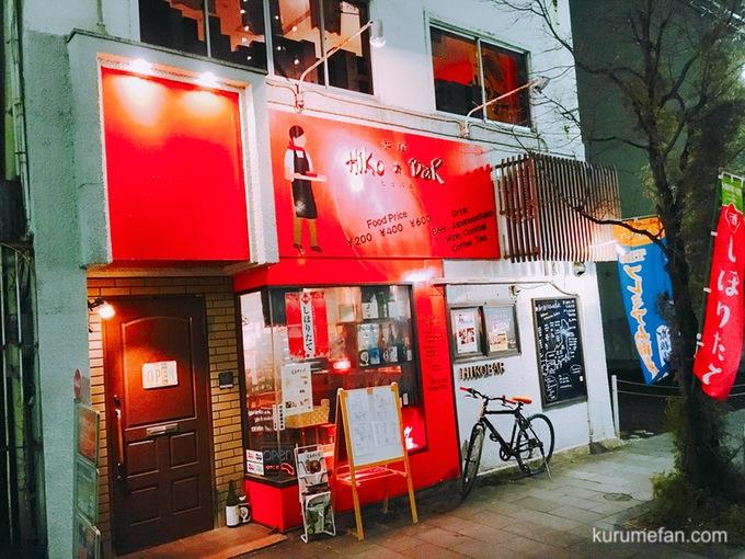 久留米市東町 和酒ひこバル店舗外装