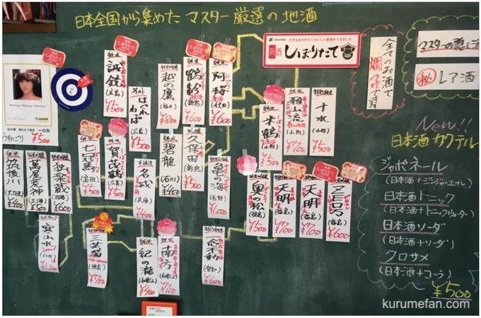 和酒ひこバル 日本酒 黒板