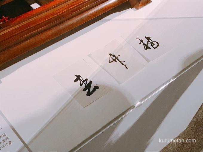 文字書き人形「松」「竹」「梅」