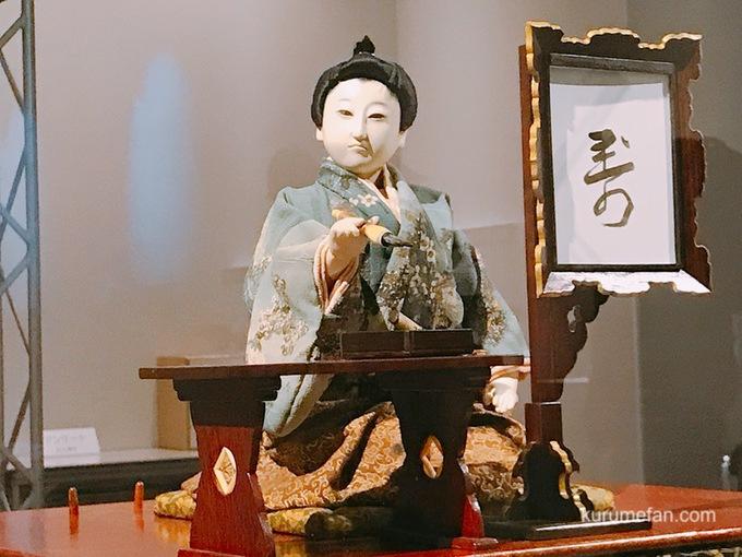 「みる、きく、そうぞうする 機巧と絣」田中久重 幻のからくり人形の実演をみてきた!