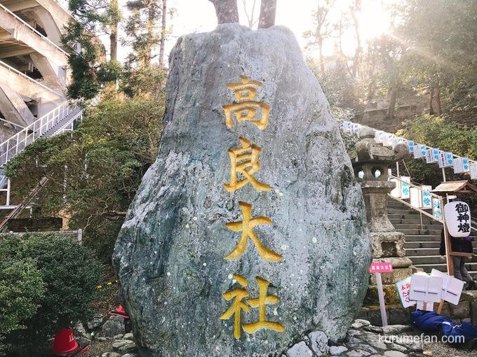 高良大社石碑 0032