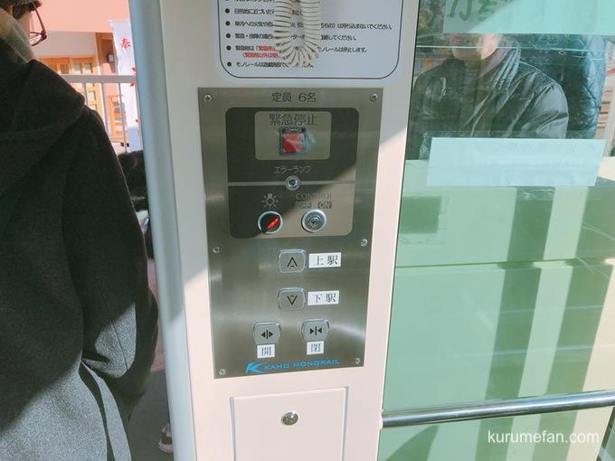 高良大社スロープカー乗車 車内操作ボタン