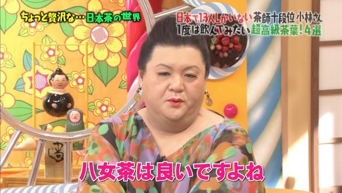 Matuko yametya 0062