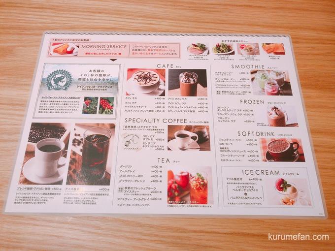 むさしの森珈琲 鳥栖古賀店 モーニングメニュー2