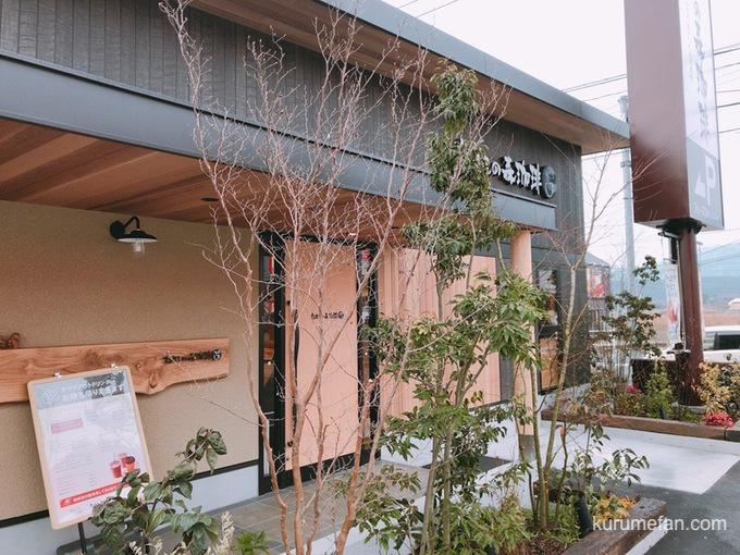 むさしの森珈琲 鳥栖古賀店 店舗入口