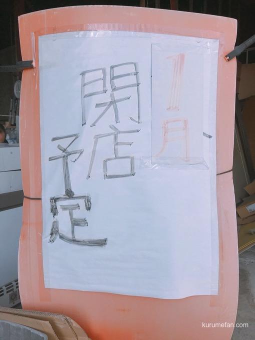 Nakamuranyugyou 0010
