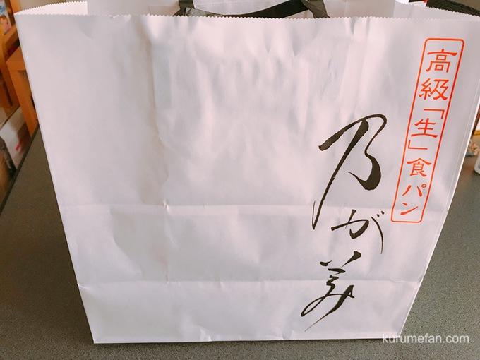 Nogamino pan tosu0023