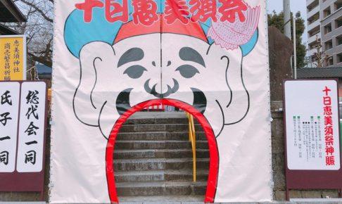 本日より開催!久留米市 日吉神社 十日恵美須祭