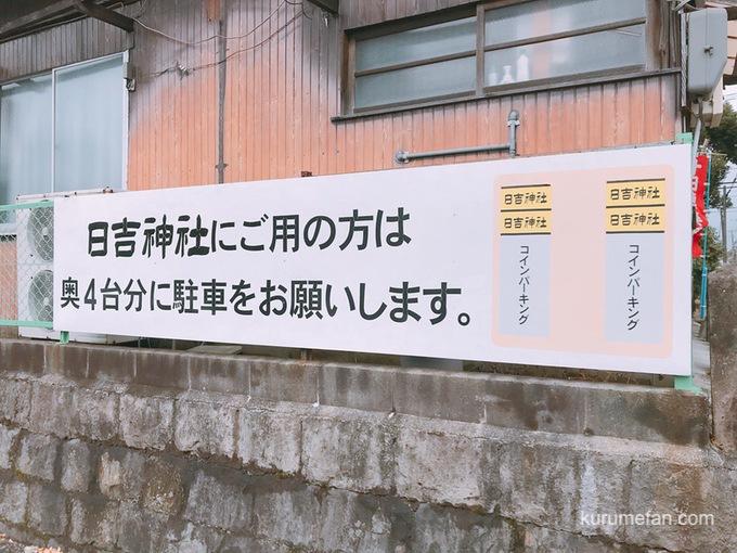 日吉神社 駐車場「JR久留米駅前パーキング」