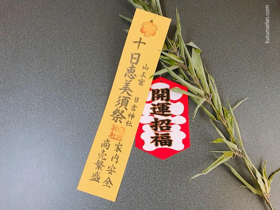十日恵美須 福笹
