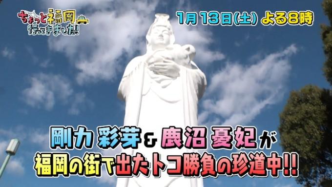 TVQ ちょっと福岡行ってきました!1月13日放送