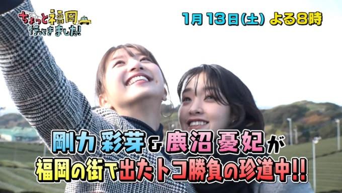 TVQ ちょっと福岡行ってきました!1月13日放送2