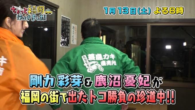 TVQ ちょっと福岡行ってきました!1月13日放送3