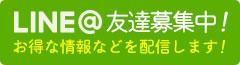 Ryu-GA LINE@