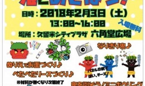 節分豆まきイベント「鬼とあそぼう!」久留米シティプラザ六角堂広場