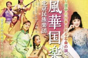 風華国楽~日中の四季を彩る名曲の調べ~ 久留米シティプラザ