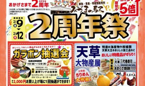 みづまの駅 2周年祭!マグロの解体ショーや福袋・ガラポン抽選会開催