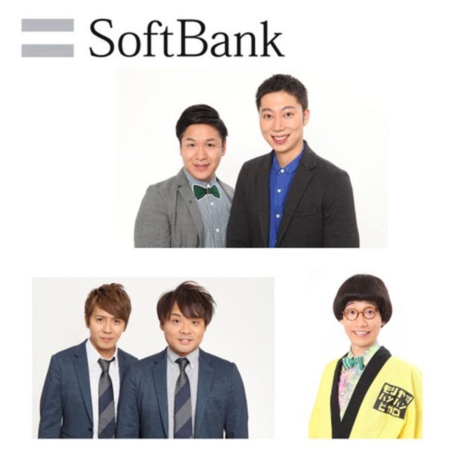 はんにゃが登場!ソフトバンク presents ~よしもと爆笑ライブ~