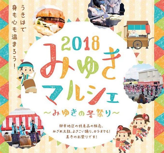みゆきマルシェ〜みゆきの冬祭り〜