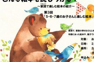 久留米市立中央図書館 家読(うちどく)年齢にあった絵本や親子での楽しみ方を紹介