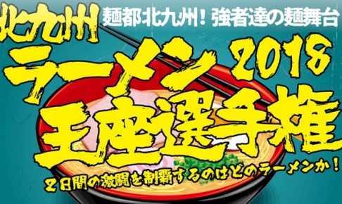 北九州ラーメン王座選手権2018 久留米ラーメン清陽軒がゲスト出店