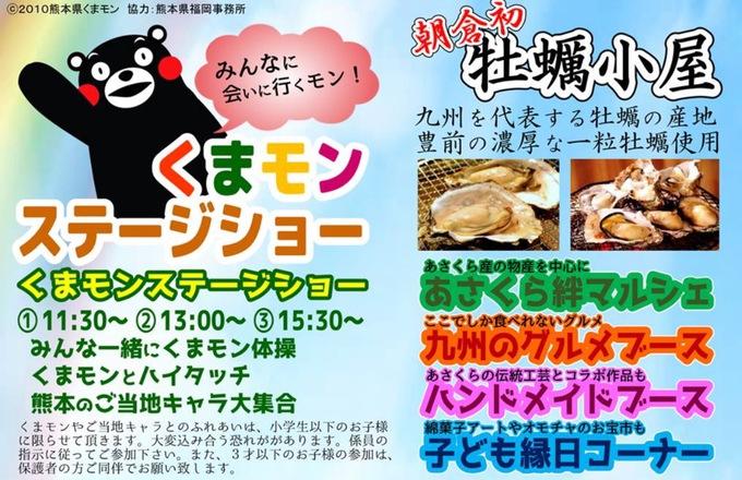 第3回 あさくら絆フェステバル くまモンステージショー