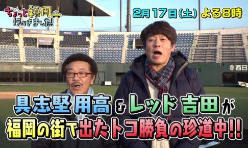 ちょっと福岡行ってきました!具志堅用高とレッド吉田が筑後市に!?