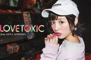 ナルミヤ人気子供服ブランド Lovetoxic(ラブトキシック)2/23 イオンモール筑紫野にオープン