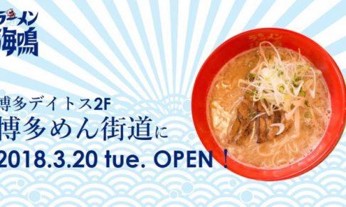 ラーメン海鳴 博多デイトス2Fに新店舗オープン!TVQ 勝手にドラフト2017で福岡最強ラーメンに輝いたお店
