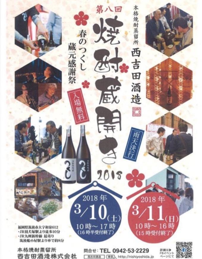 筑後焼酎蔵開き「西吉田酒造」焼酎飲み比べや西吉田マルシェなど開催