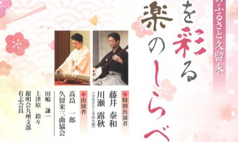 箏曲のふるさと久留米 春を彩る邦楽のしらべ くるめふるさと大使の川瀬露秋氏が出演
