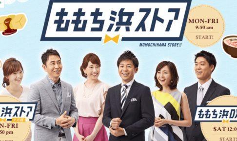 ももち浜ストア「肉そば専門店 港屋 久留米」と「博多筑紫口 肉寿司」を特集!?