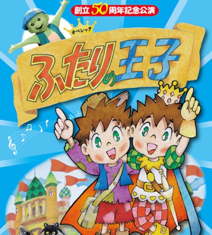 劇団カッパ座筑後地区公演「ふたりの王子」石橋文化ホールにて開催