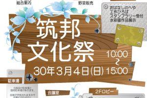 筑邦市民センター「筑邦文化祭 」演芸発表や工作ひろばなどイベント開催