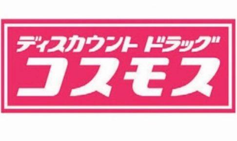 ドラックコスモス荘島店 2018年5月12日オープン!【久留米市】